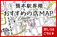 熊本市界隈おすすめの店MAP